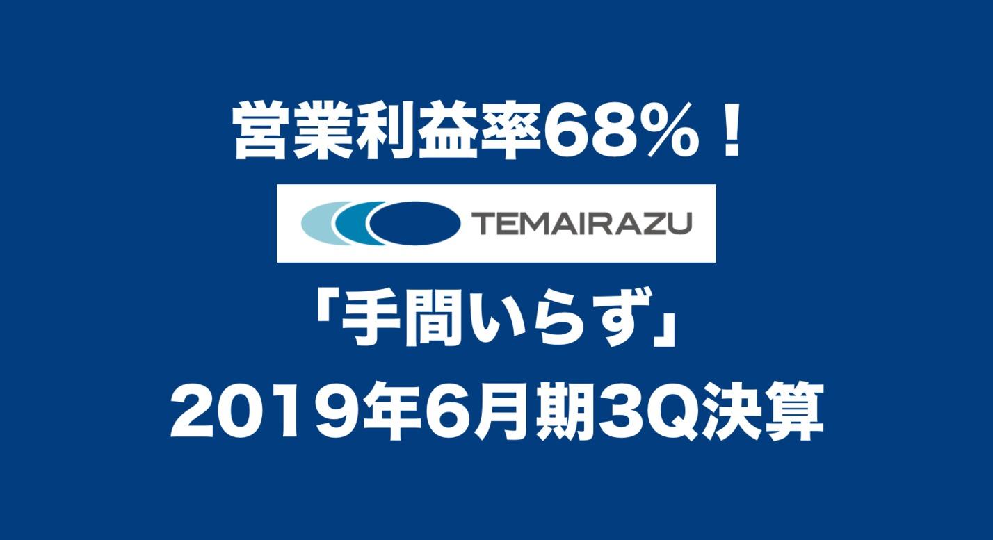 営業利益率68%!「手間いらず」2019年6月期3Q決算