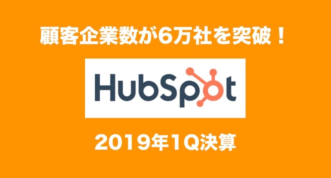 顧客企業数が6万社を突破!「HubSpot」2019年1Q決算