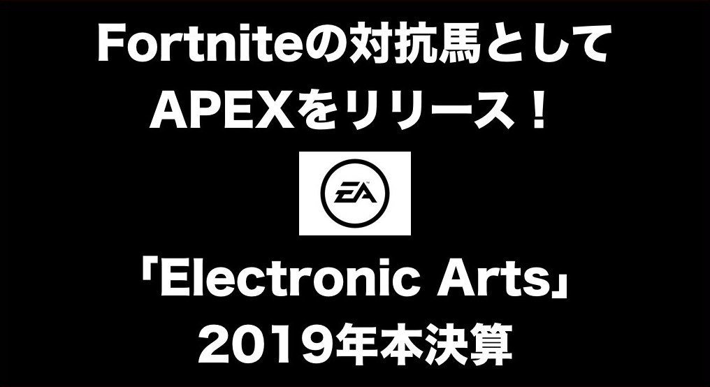 Fortniteの対抗馬としてAPEXをリリース!「Electronic Arts」2019年本決算