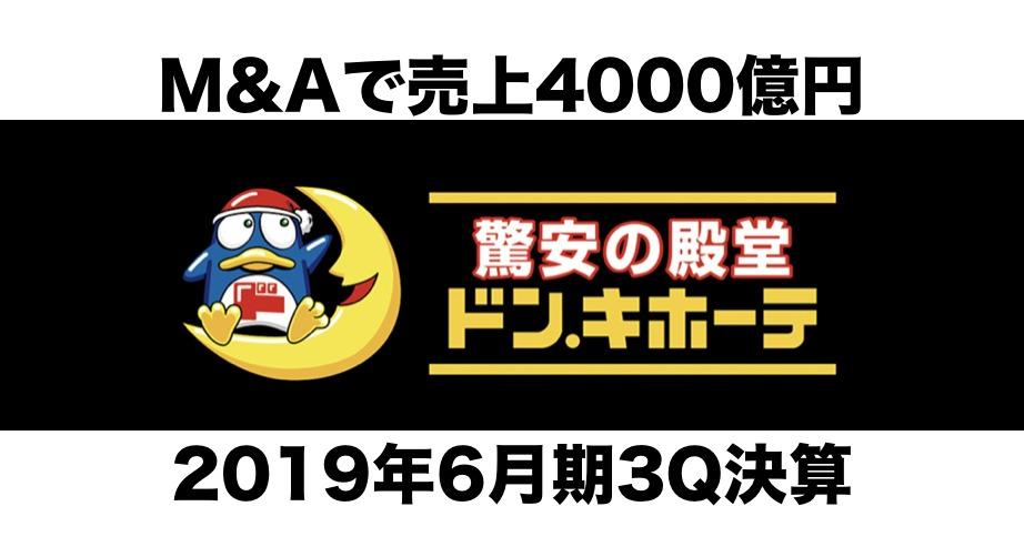 M&Aで売上4,000億円「パン・パシフィック・インターナショナルHD」2019年6月期3Q最新決算