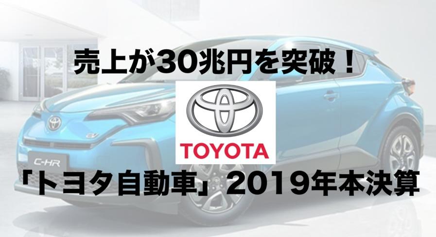 売上が30兆円を突破! 「トヨタ自動車」2019年本決算
