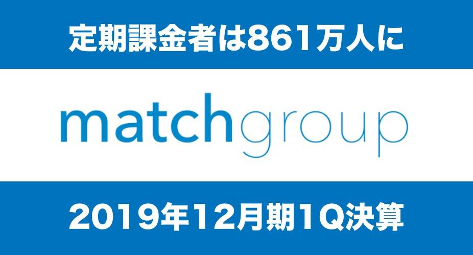 定期課金者は861万人に「Match Group, Inc.」2019年12月期1Q決算
