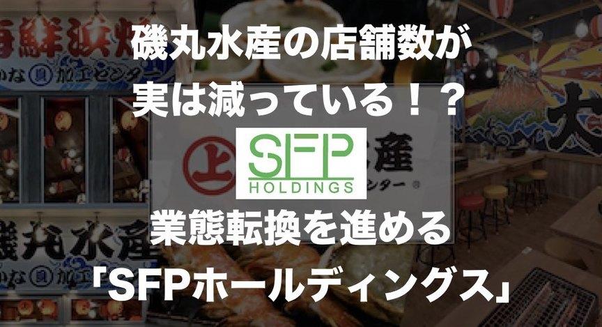磯丸水産の店舗数が実は減っている!?業態転換を進める「SFPホールディングス」