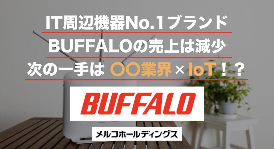 IT周辺機器No.1ブランドBUFFALOの売上は減少 次の一手は〇〇業界×IoT!?「メルコHD」