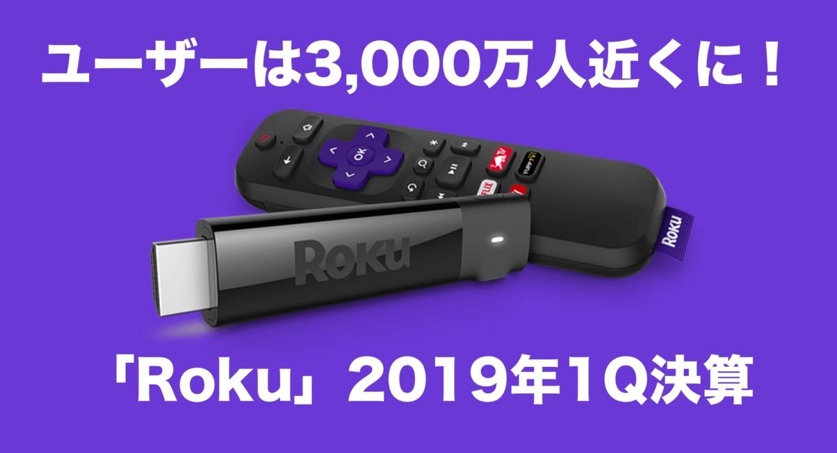 ユーザー数は3,000万人近くに!アメリカの大手ストリーミング端末「Roku」2019年1Q決算