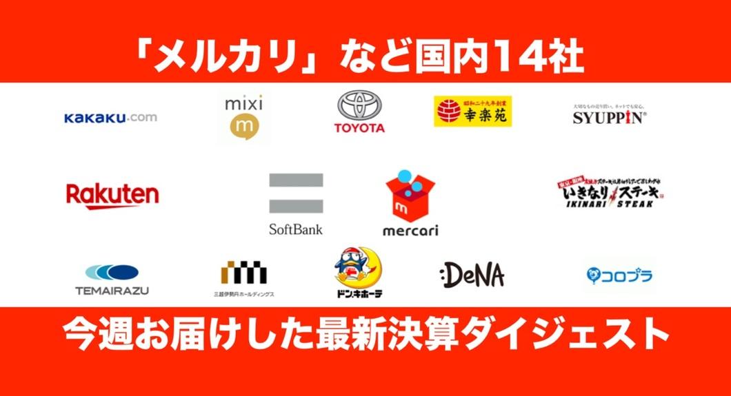 「メルカリ」「ソフトバンクグループ」など14社!5/7(火)週の最新決算ダイジェスト(国内編)