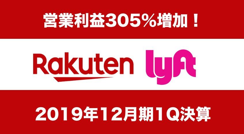 営業利益305%増加!「楽天」2019年12月期1Q決算