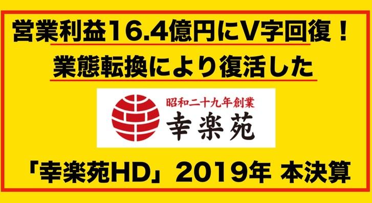 営業利益16.4億円にV字回復!業態転換により復活した「幸楽苑HD」2019年本決算
