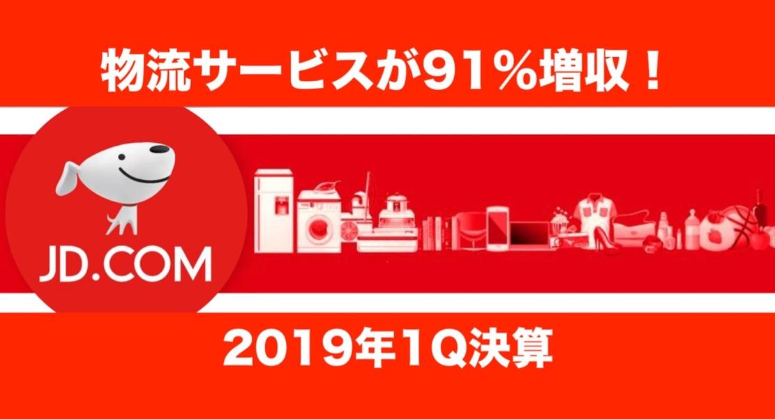物流サービスが前年比91%増収!「JD(京東集団)」2019年1Q決算