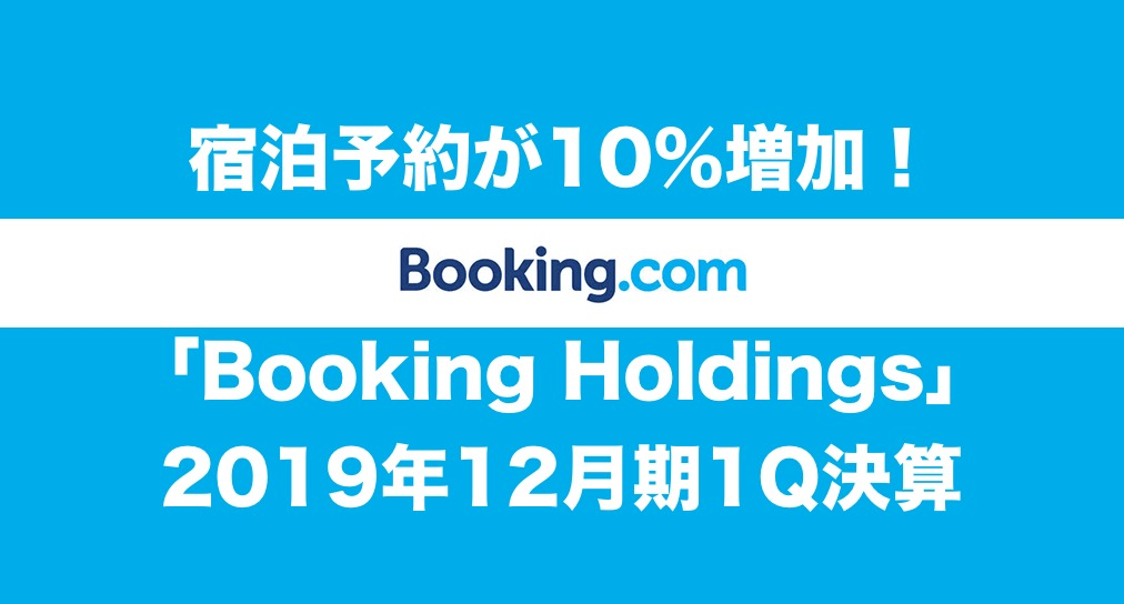宿泊予約が10%増加!「Booking Holdings」2019年12月期1Q決算