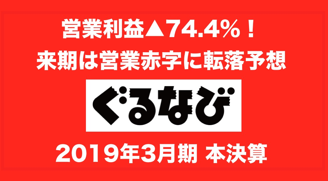 営業利益▲74.4%!来期は営業赤字に転落予想「ぐるなび」2019年3月期 本決算