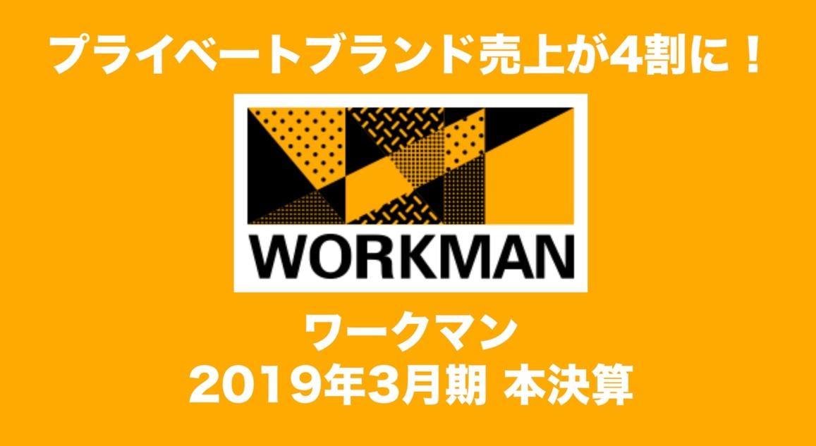 プライベートブランド売上が4割に!「ワークマン」2019年3月期本決算