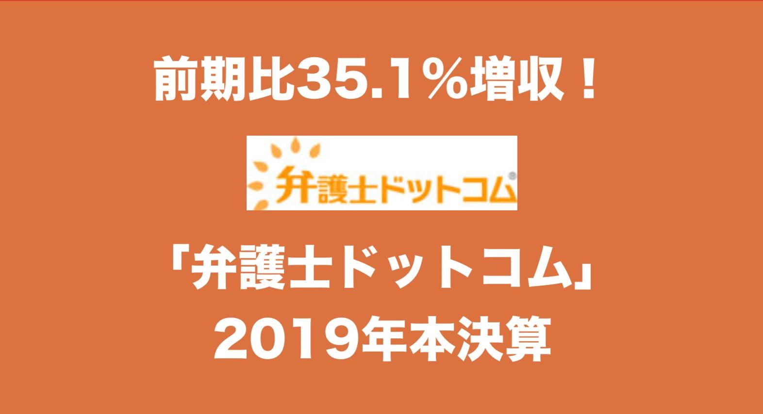 前期比35.1%増収!「弁護士ドットコム」2019年3月期本決算