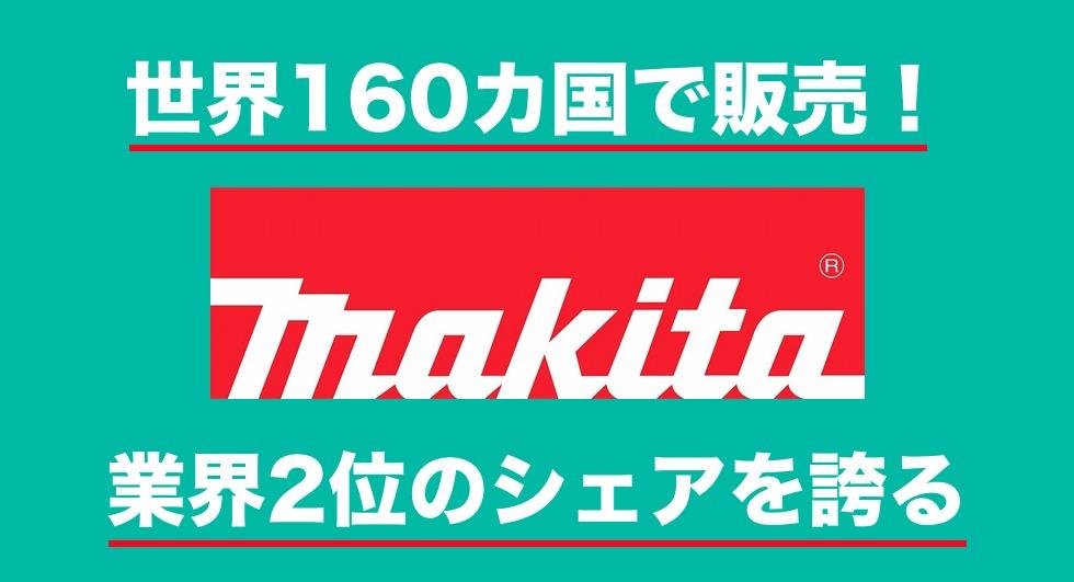 世界160カ国で販売!業界2位のシェアを誇る「マキタ」
