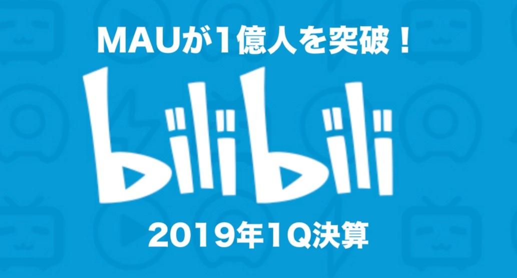 MAUが1億人を突破!58%増収と高成長を続ける「Bilibili」2019年1Q決算