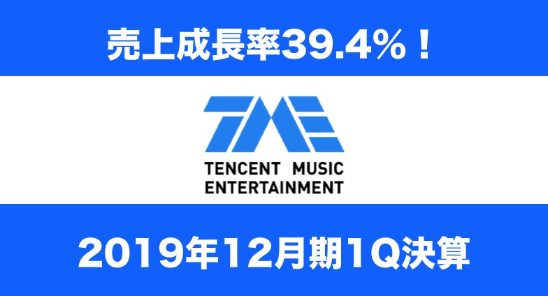 売上成長率39.4%!「Tencent Music Entertainment」2019年1Q決算