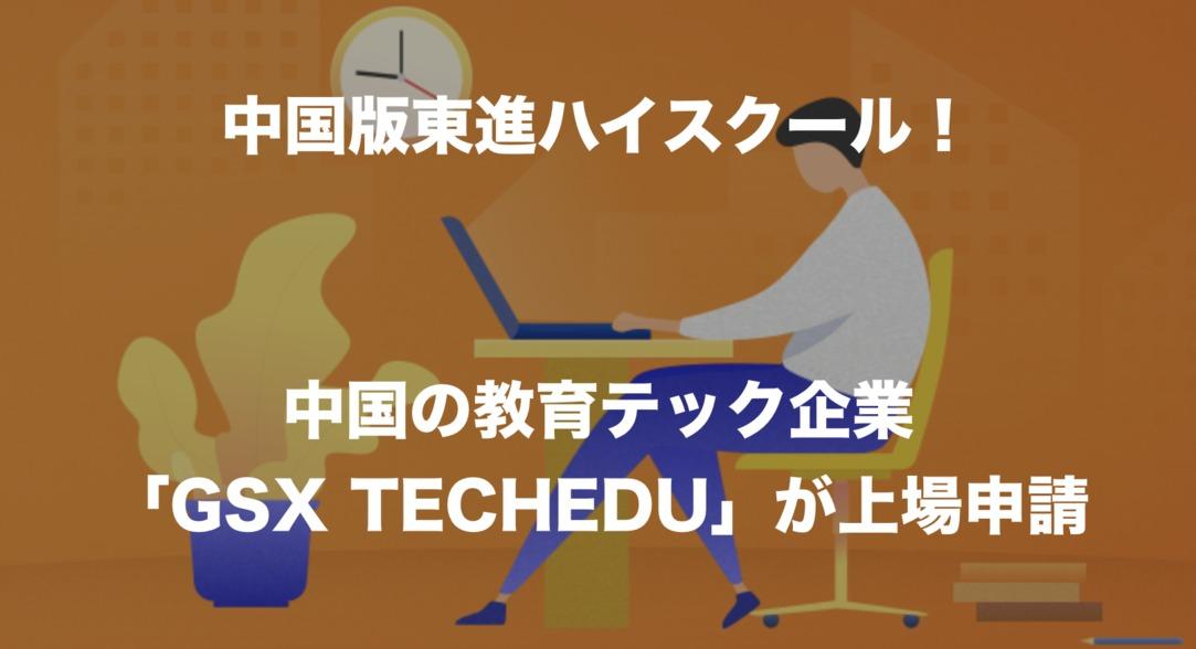 中国版東進ハイスクール!中国の教育テック「GSX TECHEDU」が上場申請