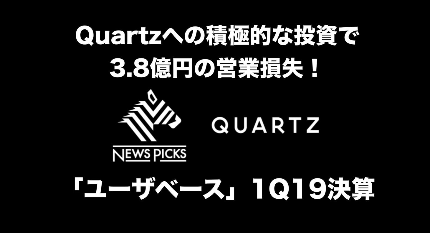 Quartzへの積極的な投資で3.8億円の営業損失! 「ユーザベース」1Q19決算