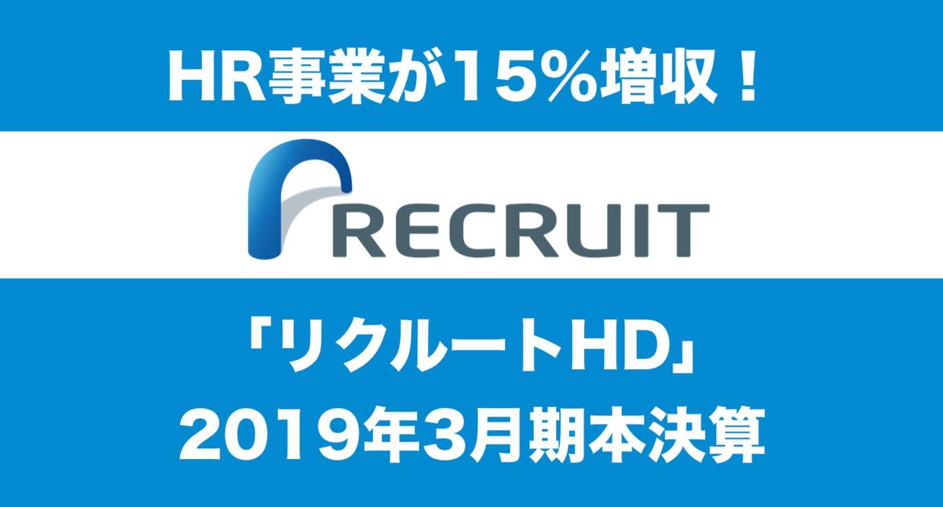 HR事業が15%増収!「リクルートHD」2019年3月期本決算