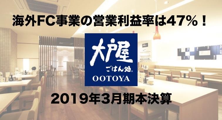 海外FC事業の営業利益率47%!「大戸屋ホールディングス」2019年3月期本決算