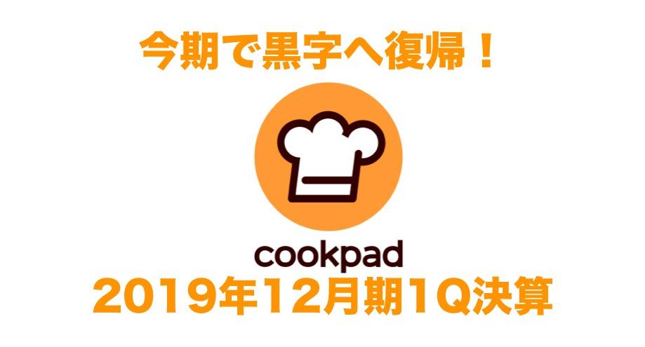 今期で黒字に復帰!「クックパッド株式会社」2019年12月期1Q決算