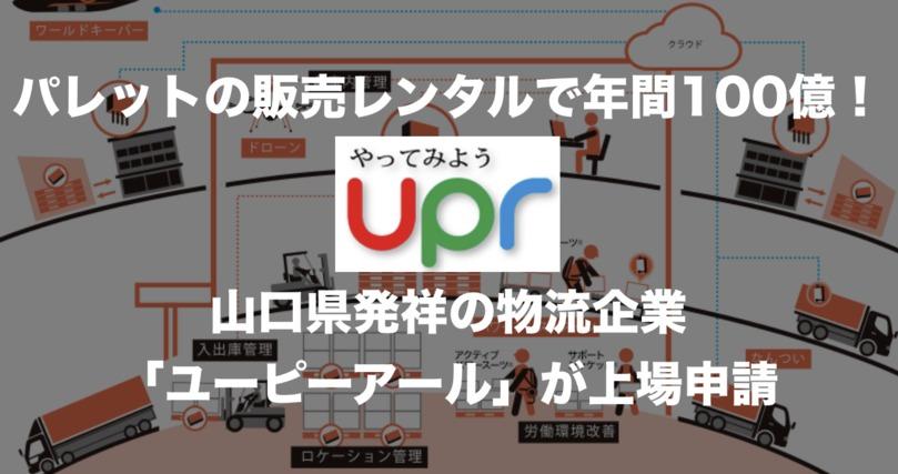 パレットの販売レンタルで年間100億円!山口県発祥の物流企業「ユーピーアール」が上場申請