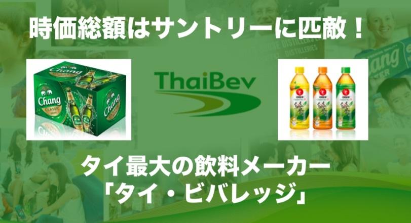 時価総額はサントリーに匹敵!タイ最大の飲料メーカー「タイ・ビバレッジ」