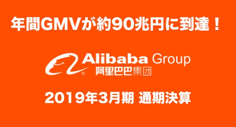 年間GMVはトヨタ3社分!驚異の50%増収を続ける「アリババグループ」2019年3月期本決算