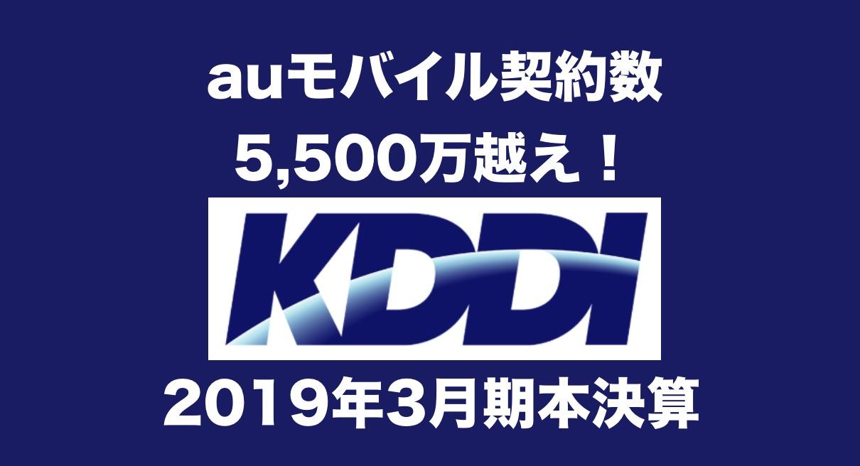 auモバイル契約数5,500万超え!「KDDI」2019年3月期本決算