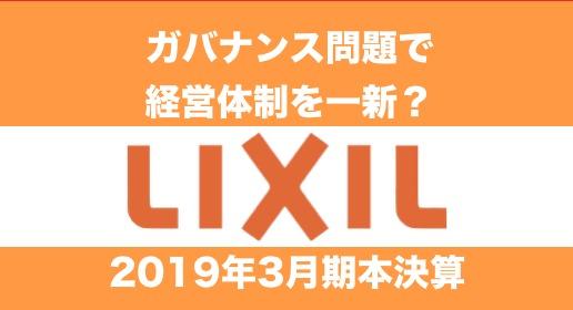 ガバナンス問題で経営体制を一新?「LIXILグループ」2019年3月期本決算