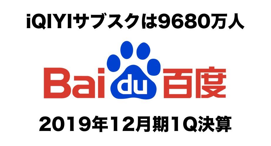 iQIYIサブスクは9,680万人!四半期で営業赤字となった「Baidu」2019年12月期1Q決算