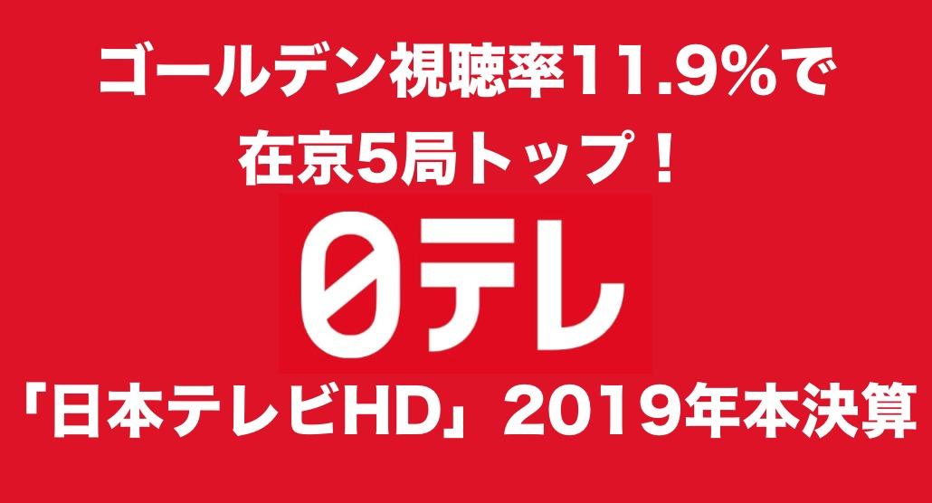 ゴールデン視聴率11.9%で在京5局トップ! 「日本テレビHD」2019年本決算