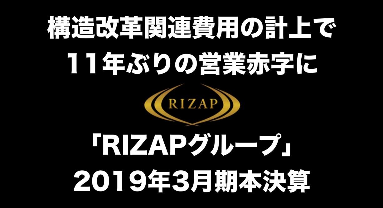 11年ぶりに営業赤字に転落した「RIZAPグループ」2019年3月期本決算