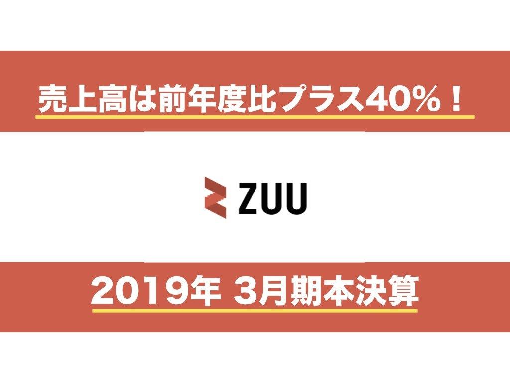 売上高は前年度比40%の増収!「ZUU」2019年3月期本決算