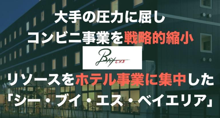 大手の圧力に屈しコンビニ事業を戦略的縮小。ホテル事業に集中した「シー・ブイ・エス・ベイエリア」
