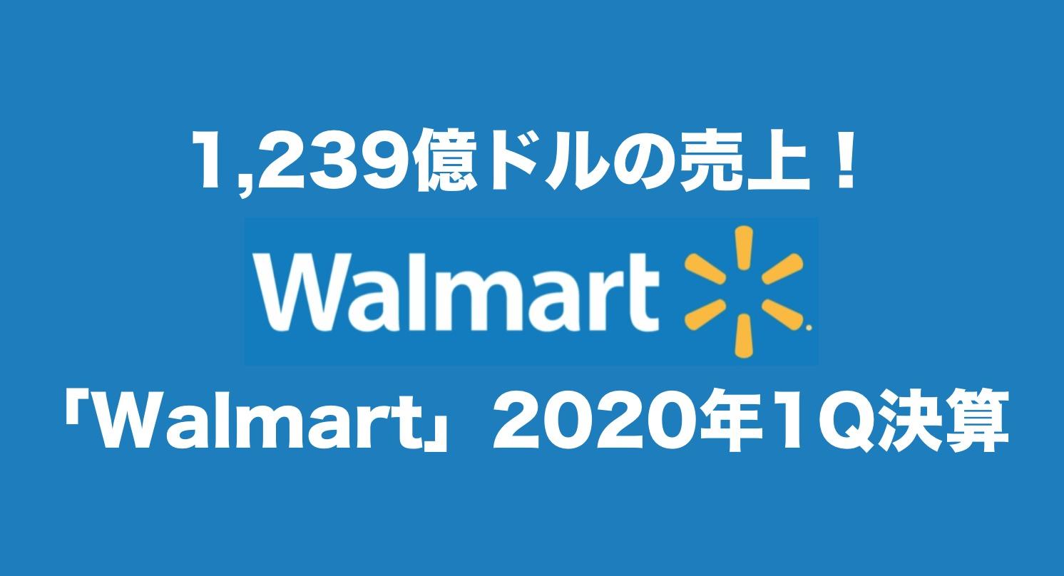 1,239億ドルの売上!「Walmart」20/1期1Q決算