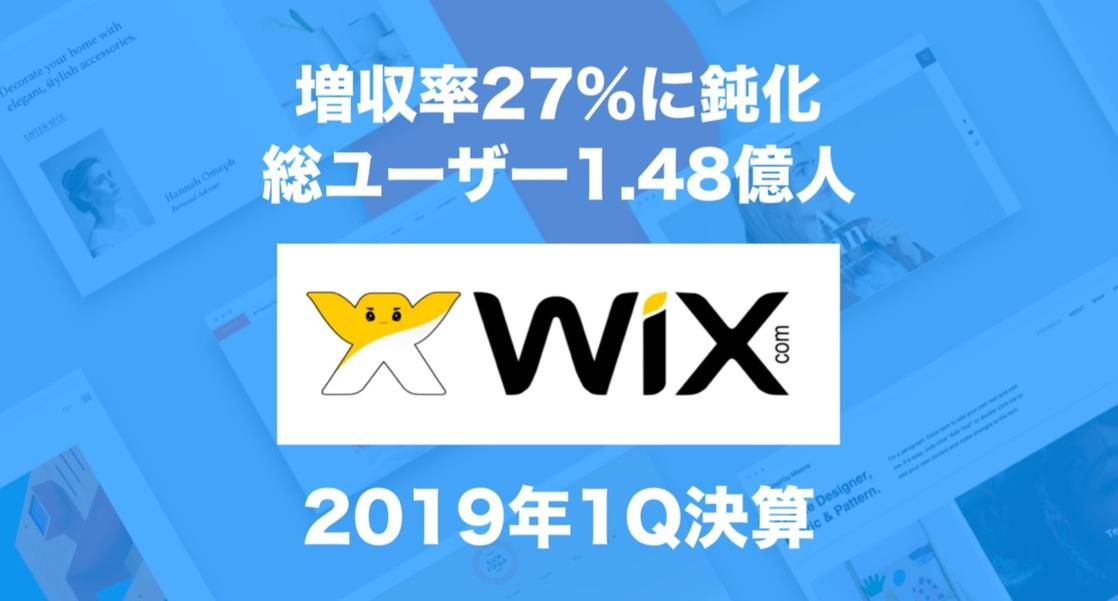 「Wix」2019年1Q決算:増収率27%に鈍化、総ユーザー数1.48億人