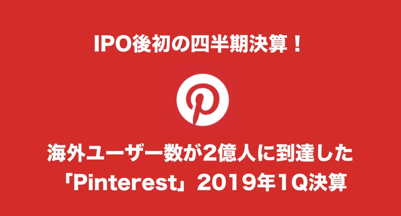 IPO後初の四半期決算!海外ユーザー数が2億人に達した「Pinterest」2019年1Q決算