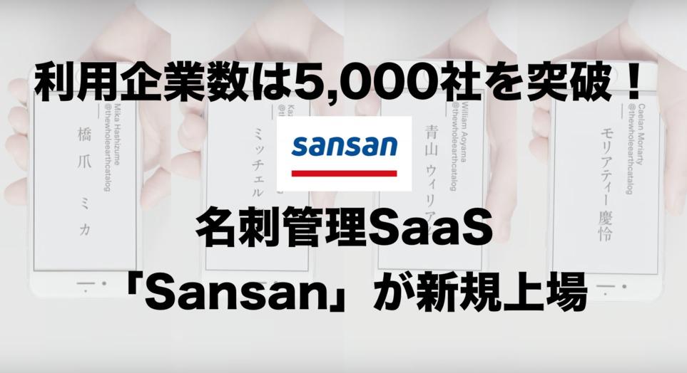 利用企業社数は5,000社を突破!名刺管理SaaS「Sansan」が新規上場を発表