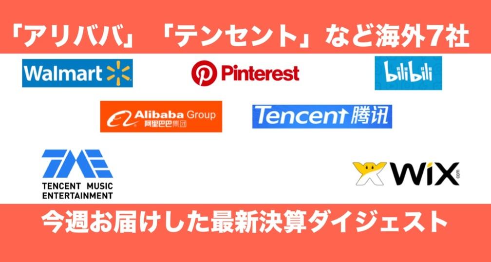 「アリババ」「テンセント」など7社!5/13(月)週の最新決算ダイジェスト(海外編)