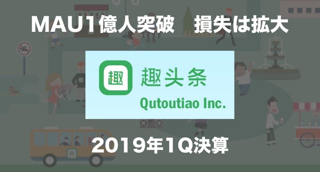 「QuToutiao」2019年1Q決算:MAU1億人突破も営業損失は拡大