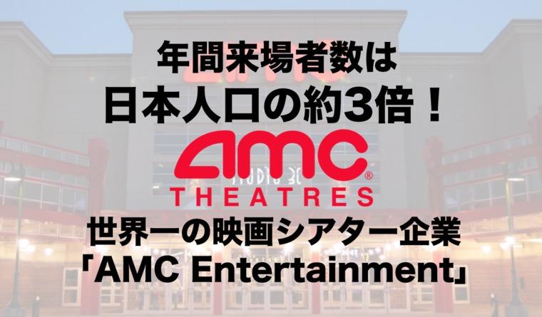 年間来場者数は日本人口の約3倍! 世界一の映画シアター企業「AMC Entertainment」