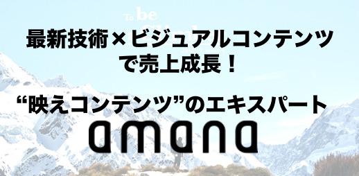 """最新技術×ビジュアルコンテンツで売上成長! """"映えコンテンツ""""のエキスパート「amana」"""