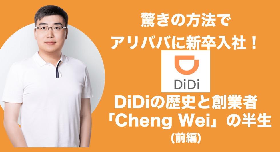 驚きの方法でアリババに新卒入社!?DiDiの歴史と創業者「Cheng Wei」の半生(前編)