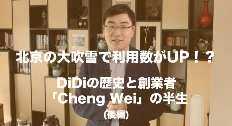 北京の大吹雪で利用数がUP!?DiDiの歴史と創業者「Cheng Wei」の半生(後編)