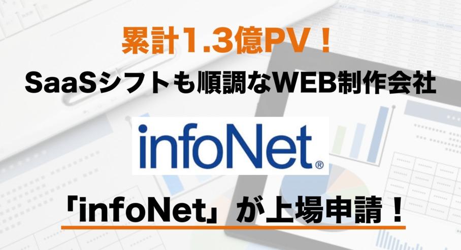 累計1.3億PV!SaaSシフトも順調なWEB制作会社「infoNet」が上場申請!