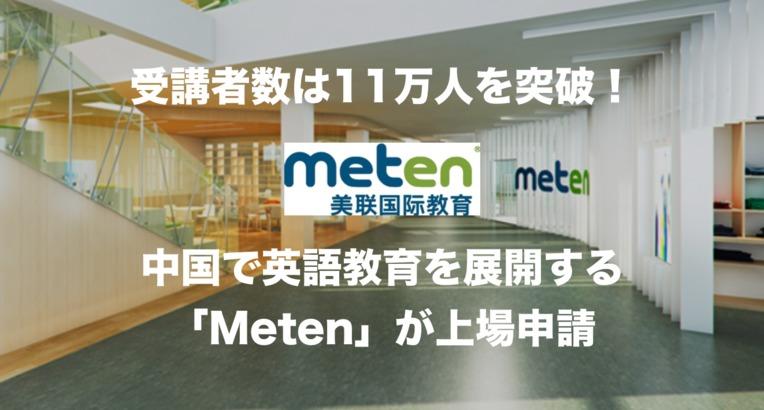 受講者数は11万人超え!中国で英語教育を展開する「Meten」が上場申請
