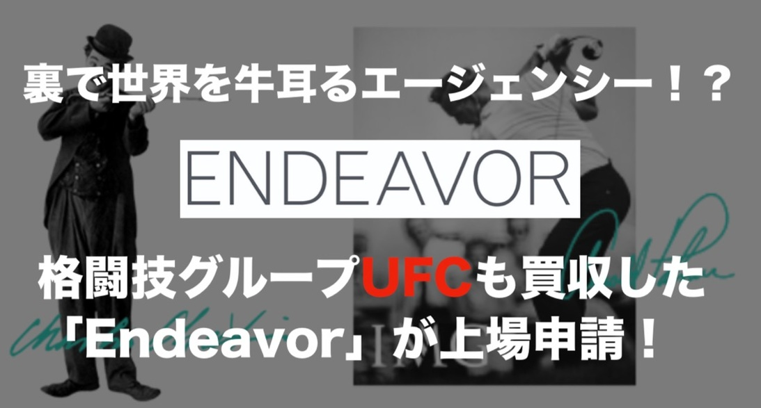 裏でエンタメ業界を牛耳ってる!? 格闘技グループUFCも買収した「Endeavor」が上場申請!