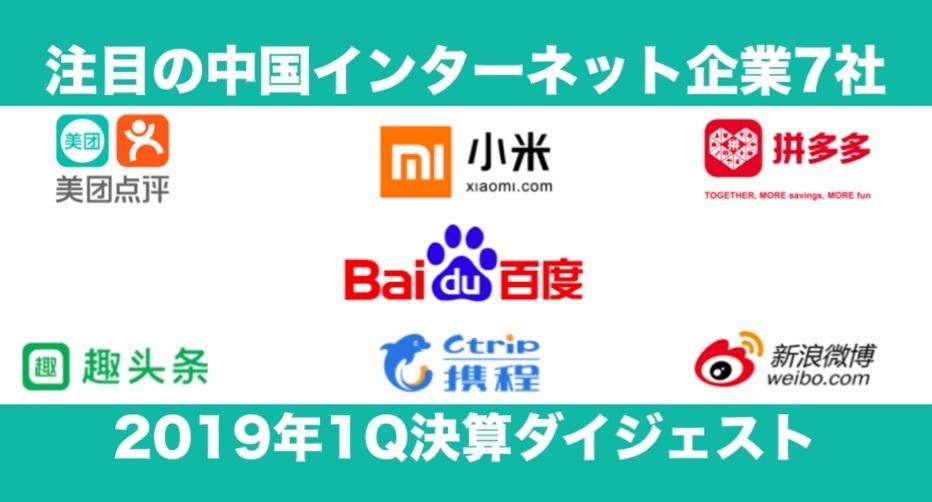 最新決算ダイジェスト!「Baidu」「Xiaomi」ら中国インターネット企業7社