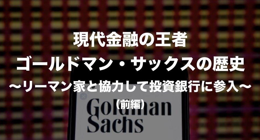 現代金融の王者「ゴールドマン・サックス」の歴史(前編)
